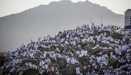 أين يقع جبل عرفات
