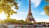 ما هي عاصمة فرنسا