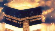 تعريف عيد الأضحى