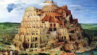 تاريخ الحضارة البابلية