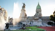 ما هي عاصمة الأرجنتين