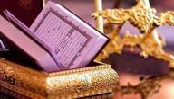معنى أساطير الأولين في القرآن الكريم