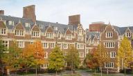 معلومات عن جامعة بنسلفانيا