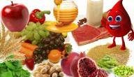 أطعمة تقوي الدم