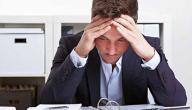 أعراض التوتر عند الرجال