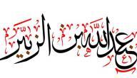 من هو عبد الله بن الزبير