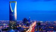 موضوع تعبير عن الرياض