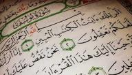 سبب نزول سورة إبراهيم