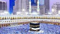 عبارات عن مكة
