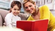 أسئلة الطفل المحرجة وكيفية الإجابة عليها