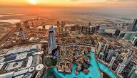 موضوع تعبير عن مدينة دبي