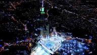 موضوع تعبير عن ساعة مكة