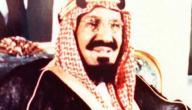 موضوع تعبير عن الملك فيصل