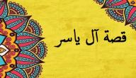 قصة آل ياسر
