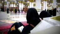 حكم دخول الحائض المسجد