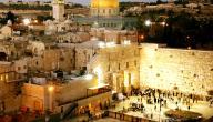 بحث عن القدس