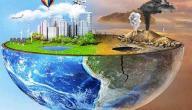 كلمة إذاعة عن تلوث البيئة
