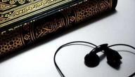 فضل سماع القرآن الكريم