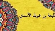قصة طليحة بن خويلد الأسدي