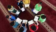 طريقة حفظ القرآن الكريم للأطفال