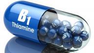 أضرار فيتامين B1