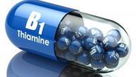 فوائد فيتامين B1