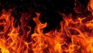 وصف النار وعذابها يوم القيامة