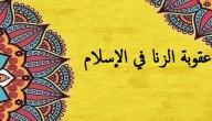 عقوبة الزنا في الإسلام
