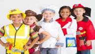 تعبير عن مهنة المستقبل للأطفال
