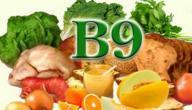 مصادر فيتامين B9