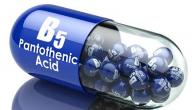 أعراض نقص فيتامين B5