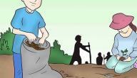 تعبير عن نظافة البيئة