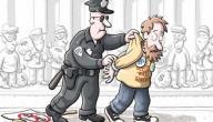 موضوع تعبير عن الشرطي