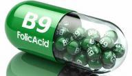 أسباب نقص فيتامين B9