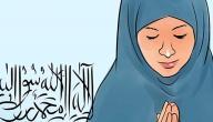 كيف ألتزم بالصلاة