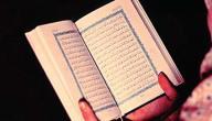 تعريف الدين لغة واصطلاحًا