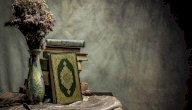 كلمة ختامية لحفل تحفيظ القرآن