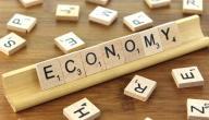 مقومات الاقتصاد