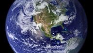 تعريف كوكب الأرض
