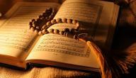 جمع القرآن الكريم في عهد عثمان بن عفان