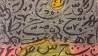 النواسخ في اللغة العربية