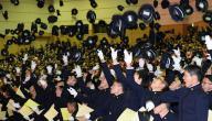 تعبير عن التخرج من الجامعة