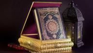ما أول ما نزل من القرآن