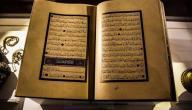 أمثلة عن الإعجاز القرآني