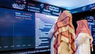 سوق التداول السعودي