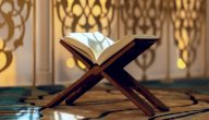 أمثلة على المفعول معه من القرآن الكريم