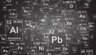 العناصر الكيميائية ورموزها