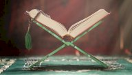 من الذي رتب سور القرآن وآياتها