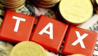 ما هو الرقم الضريبي للأفراد
