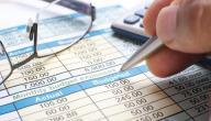 تعريف الإيرادات والنفقات